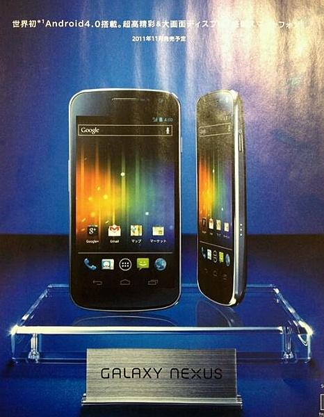 Google, Samsung, 19 ottobre... =D-samsung-galaxy-nexus.jpg